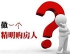 郑州专业退购房定金 不成功不收费