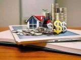 济南公寓办理抵押贷款需要具备的条件