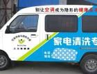安阳林州鑫百家净家电清洗有限公司