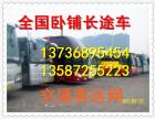 乘坐~连江到信阳的汽车/天天发车13559206167票价多
