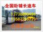 13559206167 (晋江到民权的汽车)长途直达汽车