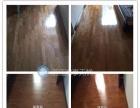 湛江市全能家政家庭日常保洁清洗、家居保养