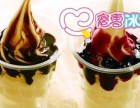 西宁奶茶冰淇淋加盟品牌丨蜜雪冰城奶茶加盟费用丨加盟电话