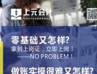 淮安上元中级会计培训因为专业所以卓越!