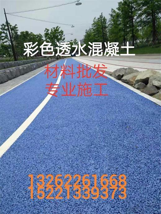 彩色透水地坪做法 彩色透水混凝土路面新型材料低价批发