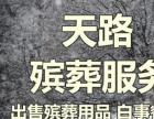 殯葬用品殯儀策劃火化下葬車電子花圈靈棚遷墳