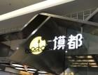 上海馍都肉夹馍加盟费多少钱?馍都肉夹馍加盟怎么样