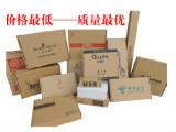 纸箱定做/飞机盒定做/订做纸盒/服装盒/T恤盒/定制纸箱/鞋盒
