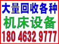 厦门岛内废铁回收价格-回收电话:18046329777