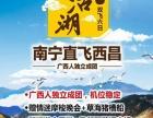 12月28/29/30、西昌、泸沽湖双飞6天1580/位