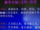 东莞学日语如何学习日语基础语音东莞日语全日制学校哪里有常平