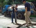 常熟虞山镇污水池清理 抽粪 疏通