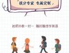 邻国学院 外教一对一辅导外语