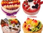 随州皇家生日蛋糕配送曾都区随县鲜奶水果慕斯祝寿儿童