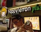 快乐柠檬Happy-Lemon 奶茶店饮品店加盟