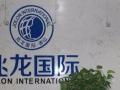 兆龙唐山出入境服务有限公司专业办理各国签证