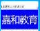 【单县嘉和教育】中小学个性化课外辅导专家