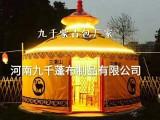 九千蒙古包厂家,大型蒙古包定制,可容纳五六百人