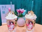 寻花吻茶 网红奶茶加盟 18年奶茶加盟十大品牌