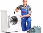 衡水洗衣机清洗 家庭洗衣机清洗 家庭全自动洗衣机清洗保养