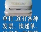 PR快递单、发货单、发票针式打印机