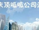 重庆无地址公司注册(注册地址挂靠)相关问题解答