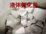 QPQ液体氮化盐 再生盐 氧化盐 基础盐 淬火剂 脱氧剂