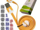安卓智能机USB数据线面条数据线 micro充电线加长头 V8带