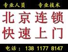 北京连锁电脑维修,上门维修,修不好不收费
