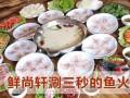 鲜尚轩斑鱼火锅加盟