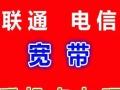 精 潍坊联通宽带资费2017,潍坊电信宽带套餐,宽带办理