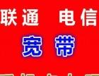 精 潍坊联通宽带资费2018,潍坊电信宽带套餐,宽带办理