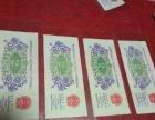 第三套人民币两角