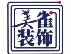 哈尔滨美雀装饰公司哈尔滨较贴心的装修公司