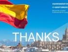 冠桥移民南昌服务中心10万欧元西班牙购房全家移民