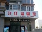 红马国旅红旗东街营业部