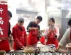 中式面点培训班,上海学早餐早点面食技术哪里好