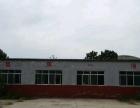 曲阜市啤酒厂西邻 厂房 仓库1100平米