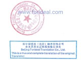 北京翻译公司提供出生证明及生育保险材料翻译