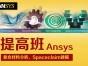 上海模具设计培训 Ansys有限元分析培训