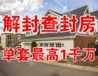 广州白云区终于找到哪里可以查封房解封贷款啦
