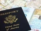 美国移民签证-美国探亲签证-美国旅游签证-美国工作