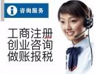 惠州财税代理 工商变更,升一般纳税人
