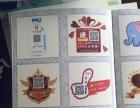 移动通讯广告卡+广告标+app加盟 礼品