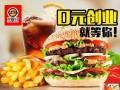 美汁堡炸鸡汉堡西式快餐加盟