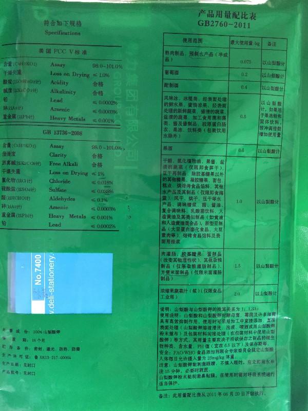 食品添加剂防腐剂抗结剂山梨酸钾二氧化硅