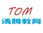 青岛汤姆英语寒假雅思培训班