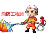 通辽工程消防师培训专业授课