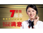 联系电话 郑州水仙洗衣机售后服务 (维修点)