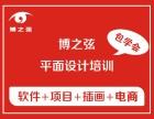 武汉平面电商培训